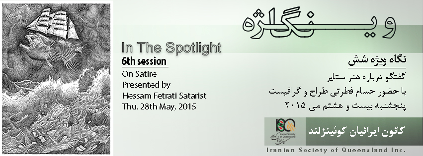 In the spot light, 6th session: On Satire