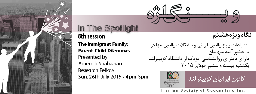 In The Spotlight, 8th session: The Immigrant Families, Parent-Child Dilemmas