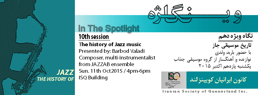 In The Spotlight, 10th session: The History of Jazz Music