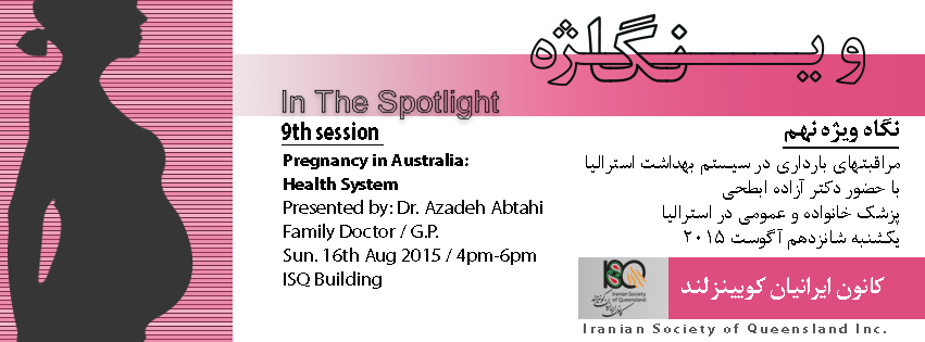 In The Spotlight, 9th session: Pregnancy and Health System in Australia