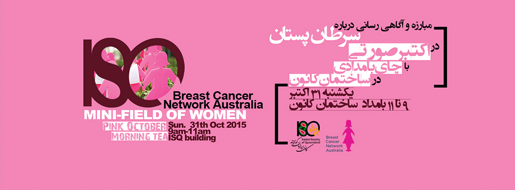 Breast Cancer awareness morning tea at ISQ