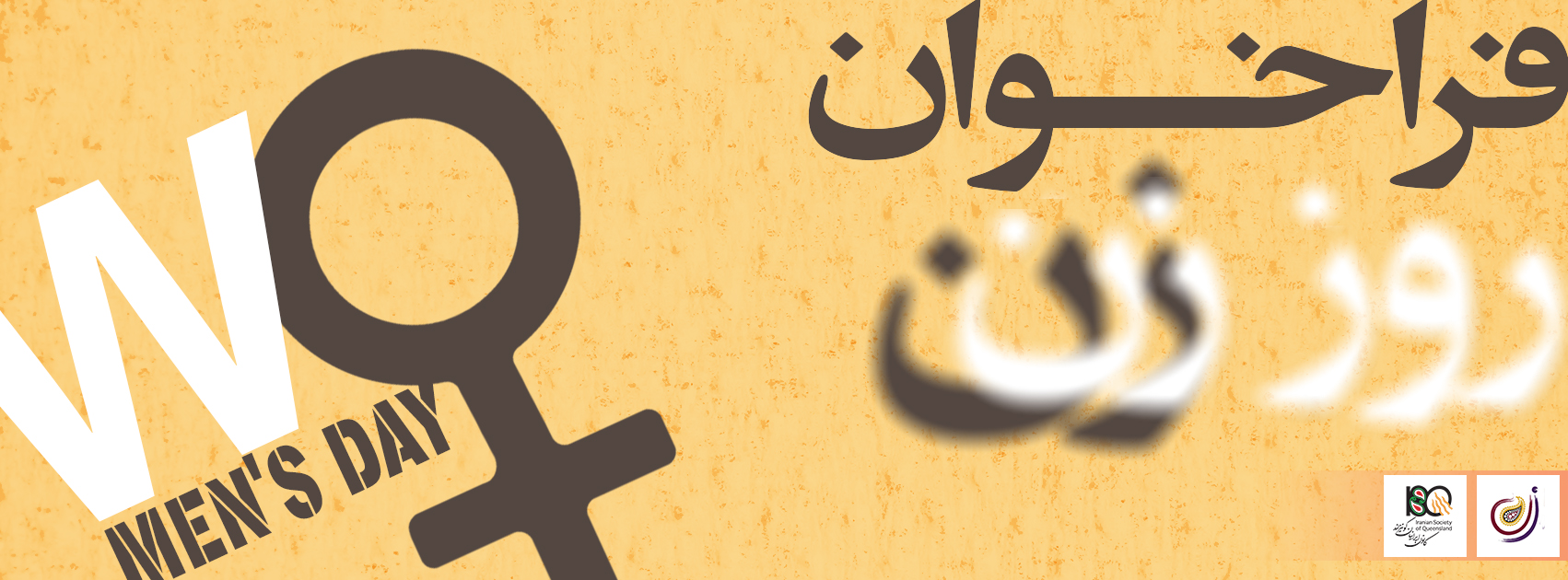 ISQ recall Iranian women for Women's day