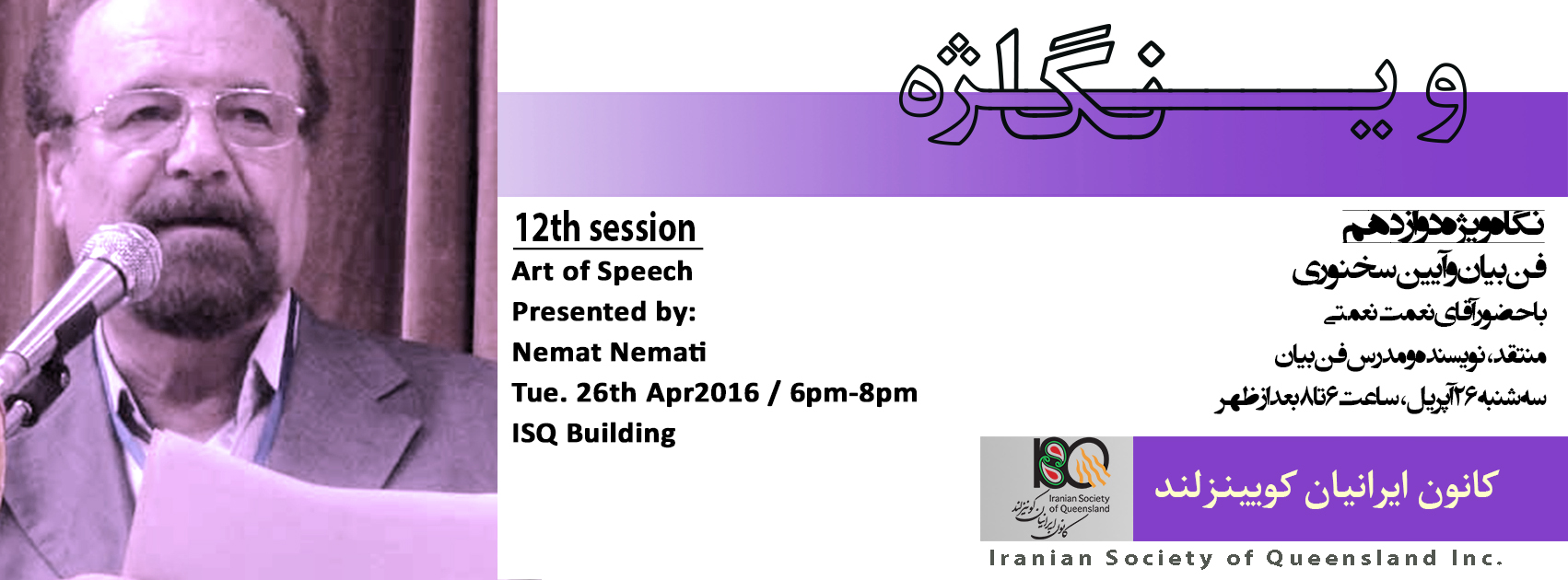 In The Spotlight, 12th session: Art of Speach