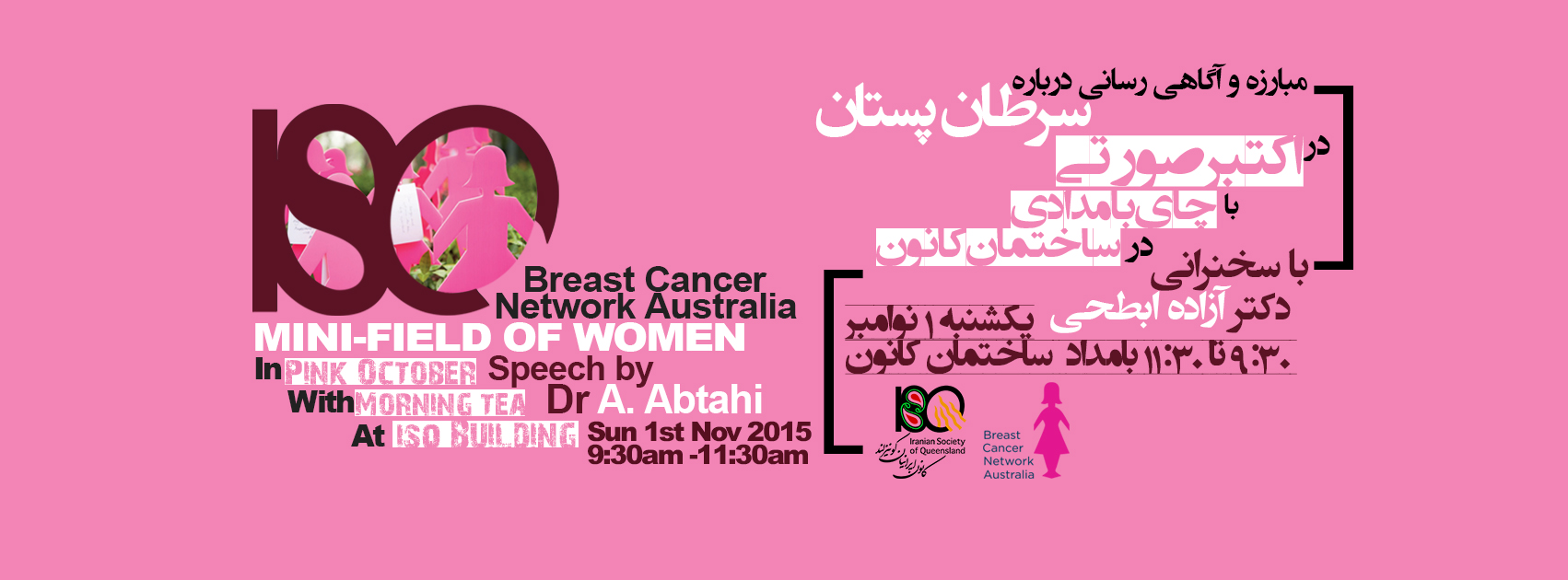 Breast Cancer – 2015